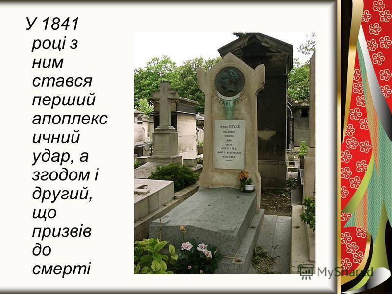 У 1841 році з ним стався перший апоплекс ичний удар, а згодом і другий, що призвів до смерті