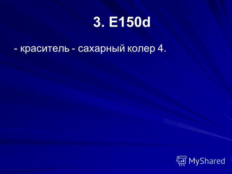 3. E150d - краситель - сахарный колер 4.