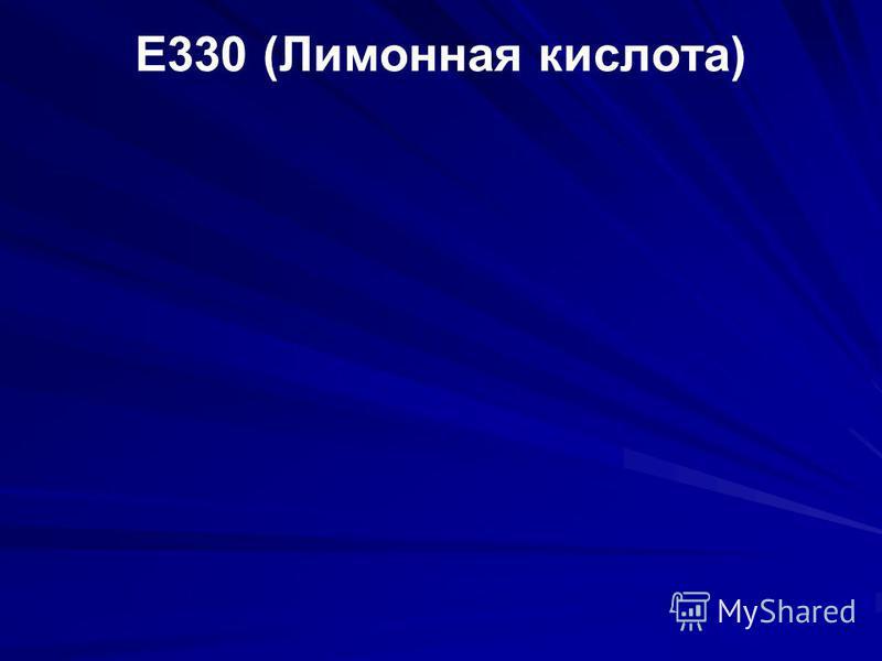 Е330 (Лимонная кислота) Продукты,