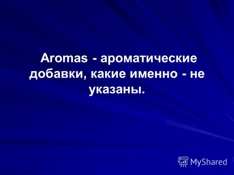 Аromas - ароматические добавки, какие именно - не указаны.