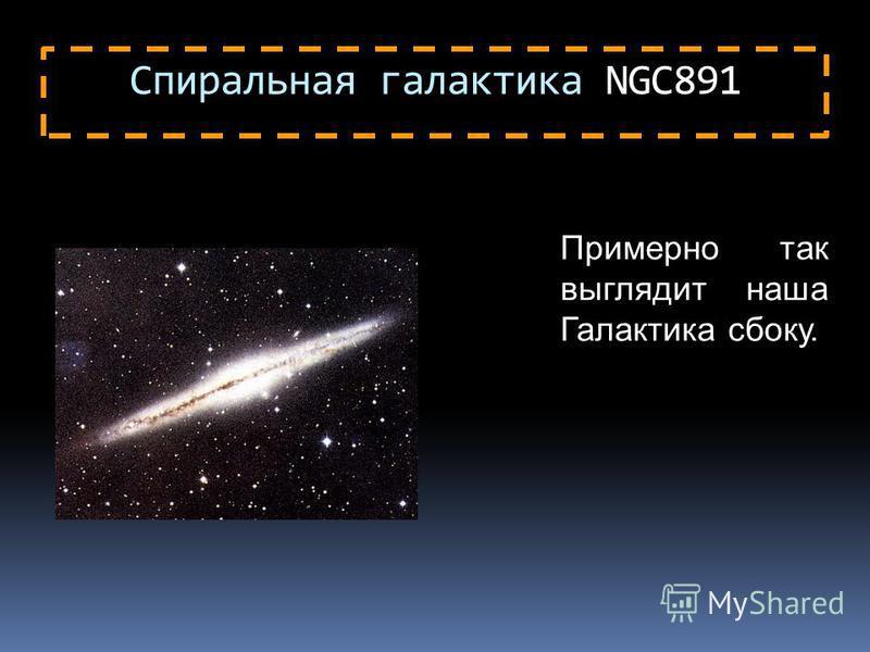 Спиральная галактика NGC891 Примерно так выглядит наша Галактика сбоку.