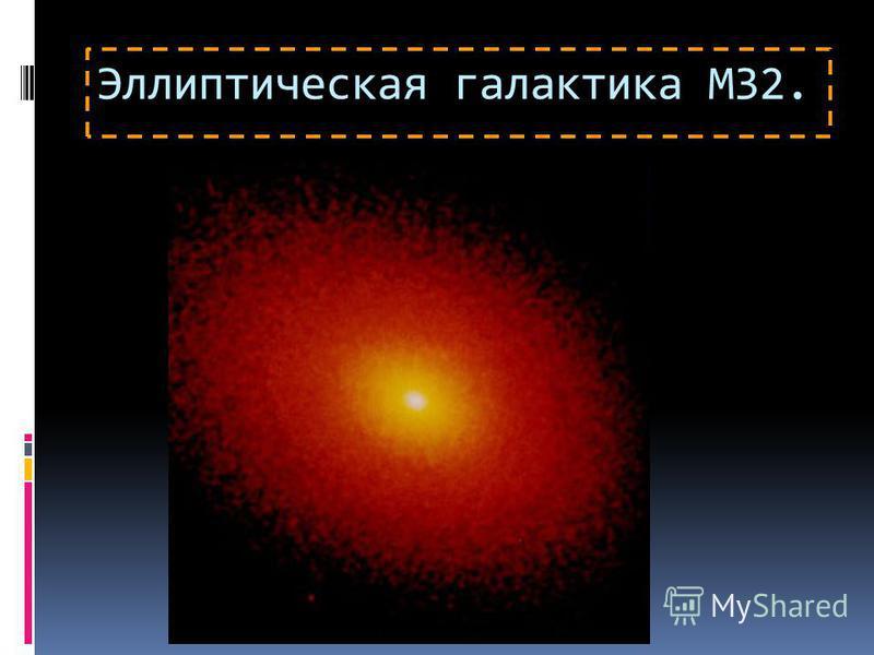 Эллиптическая галактика M32.
