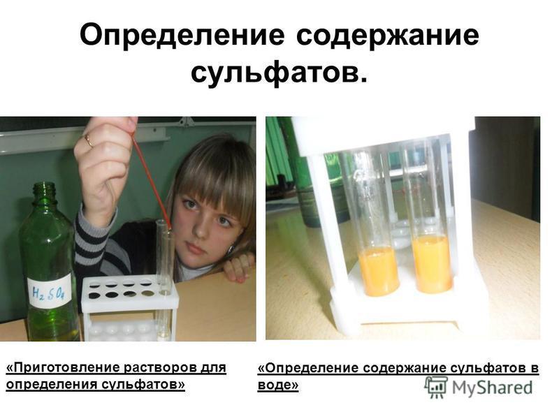 Определение содержание сульфатов. «Приготовление растворов для определения сульфатов» «Определение содержание сульфатов в воде»