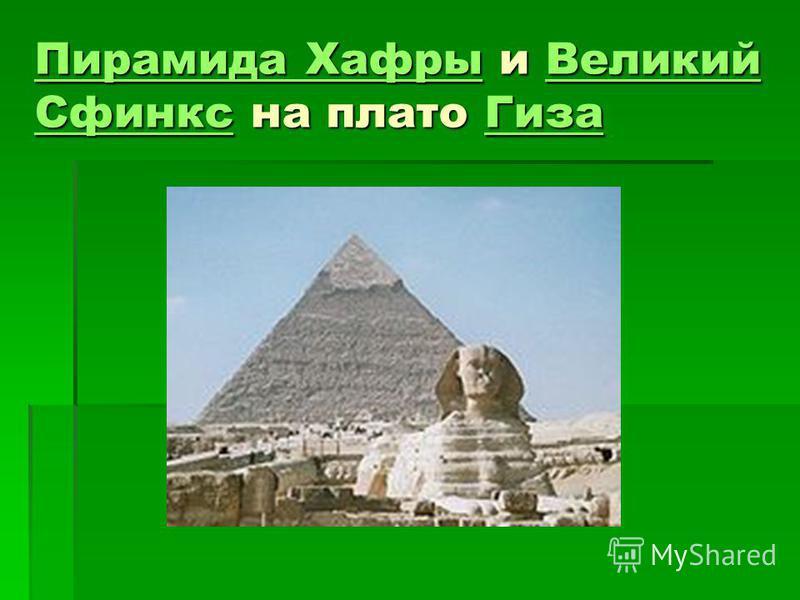 Пирамида Хафры Пирамида Хафры и Великий Сфинкс на плато Гиза Великий Сфинкс Гиза Пирамида Хафры Великий Сфинкс Гиза