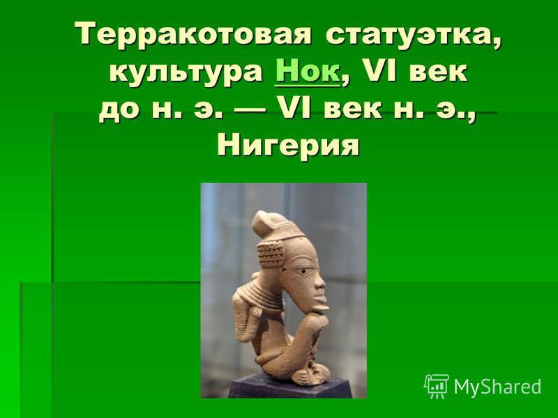 Терракотовая статуэтка, культура Нок, VI век до н. э. VI век н. э., Нигерия Нок