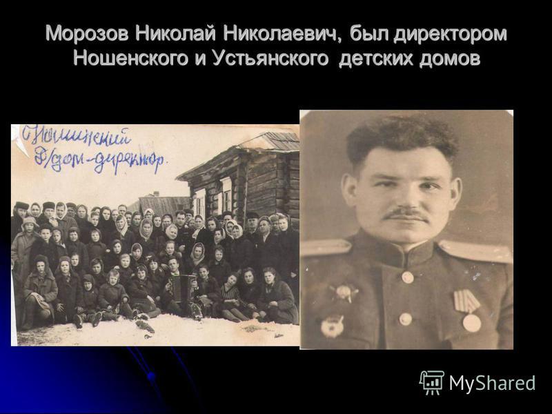 Морозов Николай Николаевич, был директором Ношенского и Устьянского детских домов