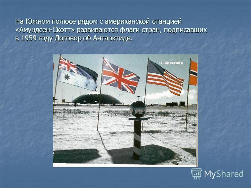 На Южном полюсе рядом с американской станцией «Амундсен-Скотт» развиваются флаги стран, подписавших в 1959 году Договор об Антарктиде.
