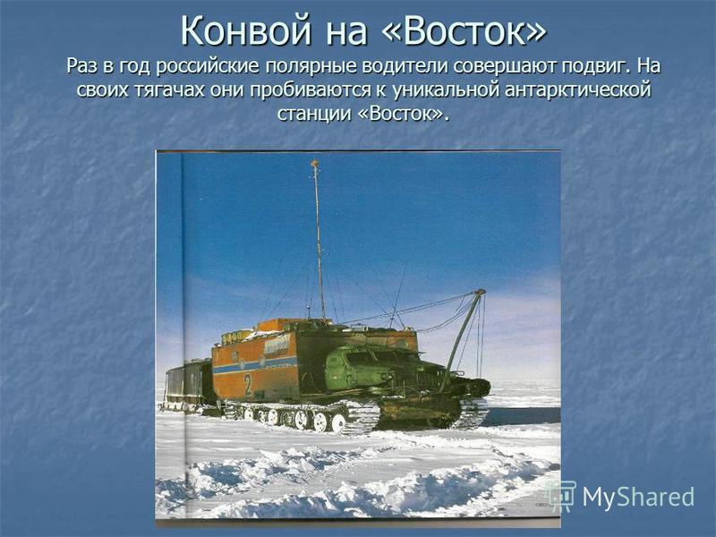 Конвой на «Восток» Раз в год российские полярные водители совершают подвиг. На своих тягачах они пробиваются к уникальной антарктической станции «Восток».