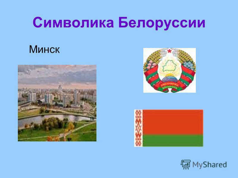 Символика Белоруссии Минск