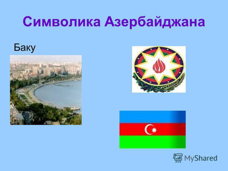 Символика Азербайджана Баку