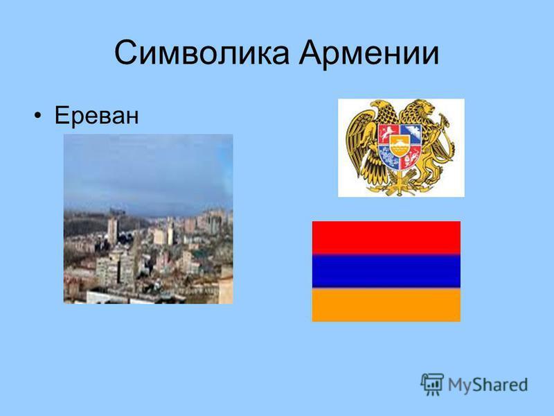 Символика Армении Ереван