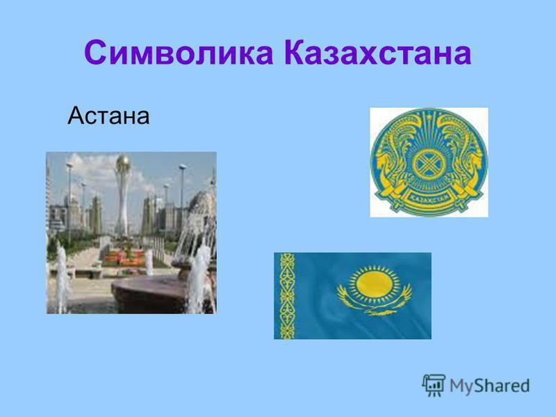 Символика Казахстана Астана