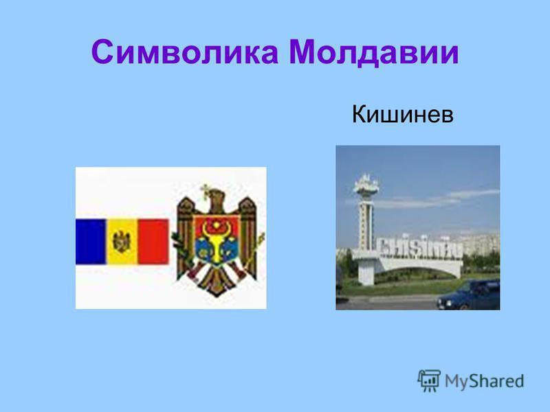 Символика Молдавии Кишинев