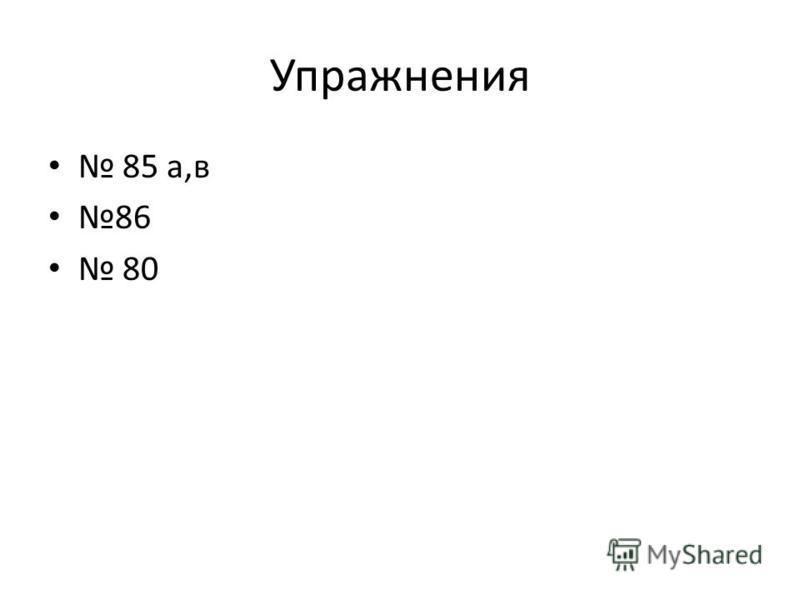 Упражнения 85 а,в 86 80