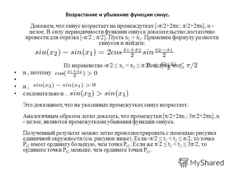 Возрастание и убывание функции синус. Докажем, что синус возрастает на промеждутках [-π/2+2πn ; π/2+2πn], n - целое. В силу периодичности функции синуса доказательство достаточно провести для отрезка [-π/2 ; π/2]. Пусть x 2 > x 1. Применим формулу ра