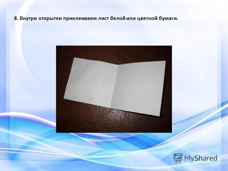 8. Внутри открытки приклеиваем лист белой или цветной бумаги.