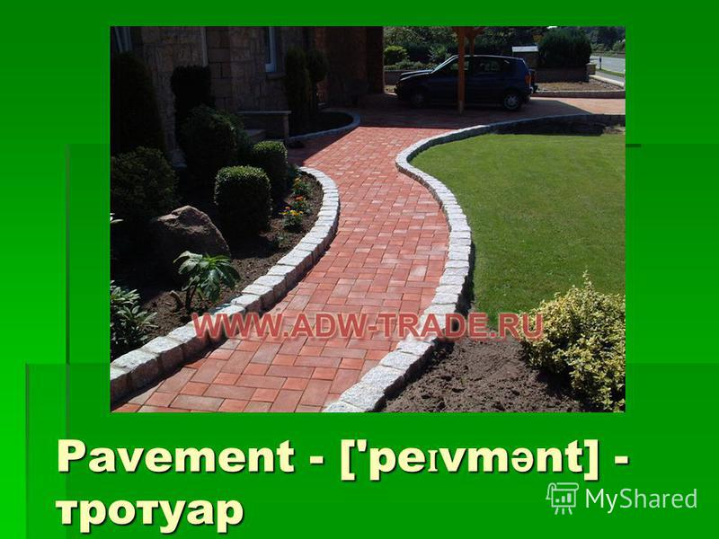 Pavement - ['pe ɪ vm ə nt] - тротуар