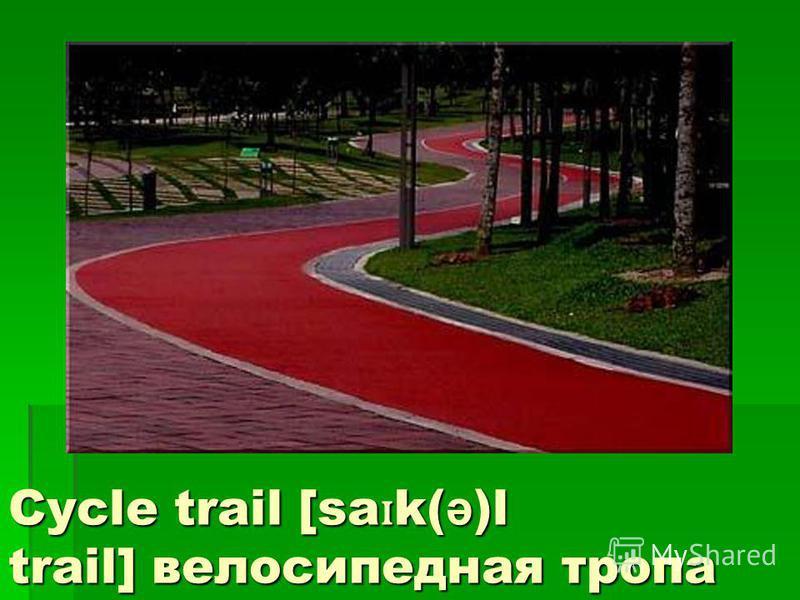 Cycle trail [sa ɪ k( ə )l trail] велосипедная тропа