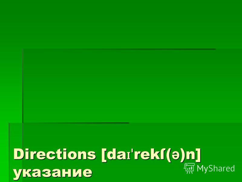 Directions [da ɪˈ rekſ( ə )n] указание
