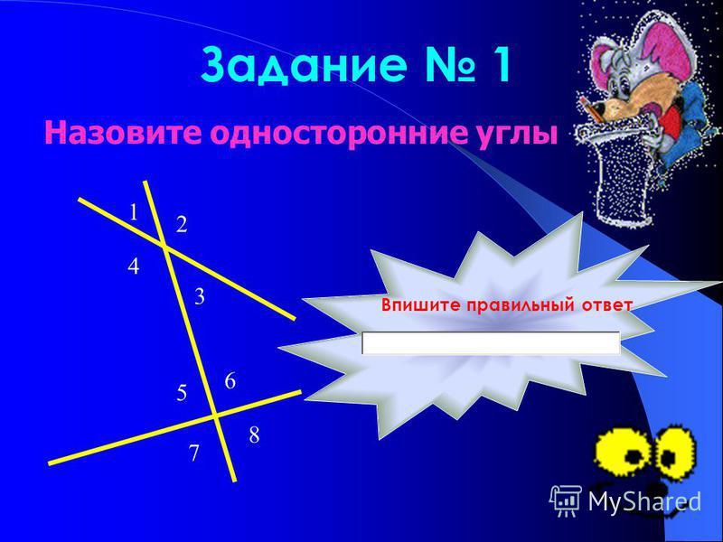 Задание 1 Назовите односторонние углы 1 2 3 4 5 6 7 8 Впишите правильный ответ
