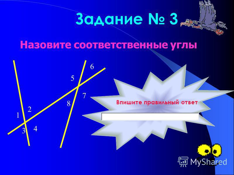Задание 3 Назовите соответственные углы 1 3 2 4 5 6 7 8 Впишите правильный ответ