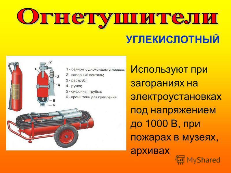 Используют при загораниях на электроустановках под напряжением до 1000 В, при пожарах в музеях, архивах УГЛЕКИСЛОТНЫЙ
