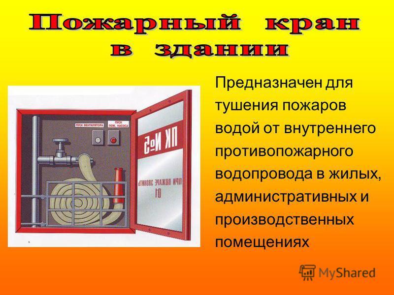 Предназначен для тушения пожаров водой от внутреннего противопожарного водопровода в жилых, административных и производственных помещениях