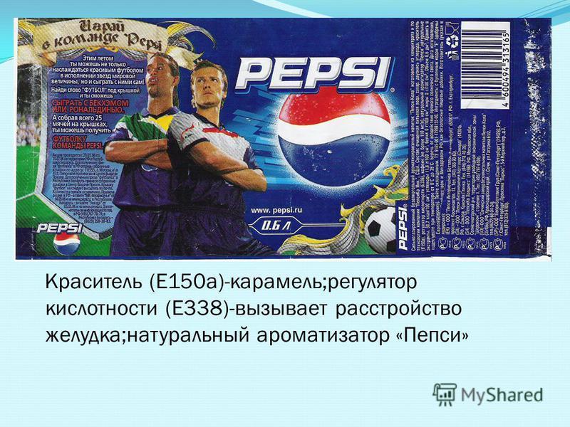 Краситель (Е150 а)-карамель;регулятор кислотности (Е338)-вызывает расстройство желудка;натуральный ароматизатор «Пепси»
