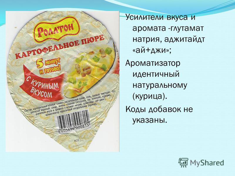 Усилители вкуса и аромата -глутамат натрия, аджитайдт «ай+джи»; Ароматизатор идентичный натуральному (курица). Коды добавок не указаны.