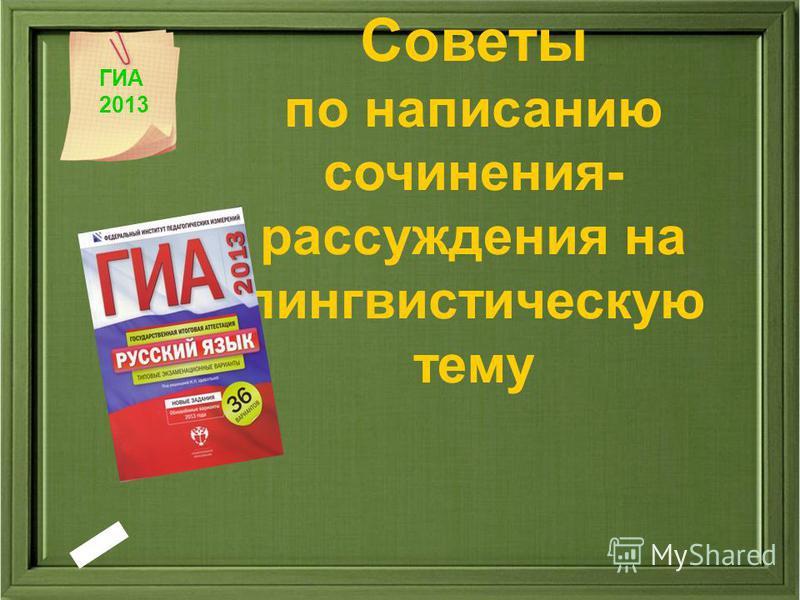 Советы по написанию сочинения- рассуждения на лингвистическую тему ГИА 2013