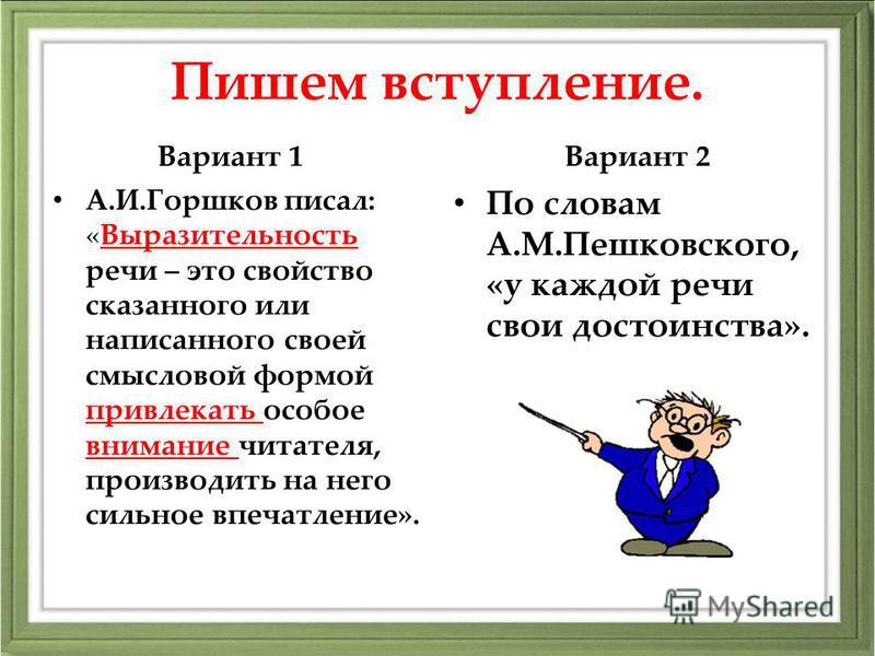 Пишем вступление. Вариант 1 А.И.Горшков писал: «Выразительность речи – это свойство сказанного или написанного своей смысловой формой привлекать особое внимание читателя, производить на него сильное впечатление». Вариант 2 По словам А.М.Пешковского,