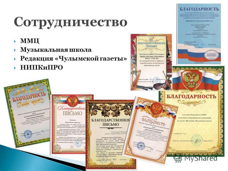 ММЦ Музыкальная школа Редакция «Чулымской газеты» НИПКиПРО