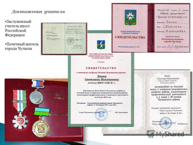 Заслуженный учитель школ Российской Федерации Почетный житель города Чулыма