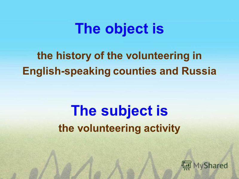 The object is the history of the volunteering in English-speaking counties and Russia The subject is the volunteering activity