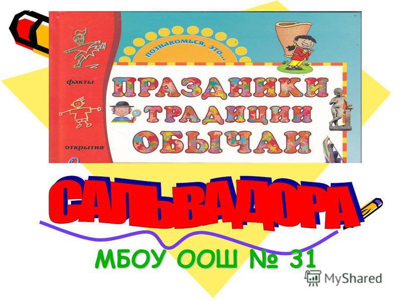 МБОУ ООШ 31