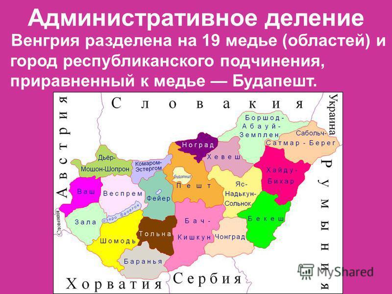 Венгрия разделена на 19 медье (областей) и город республиканского подчинения, приравненный к медье Будапешт. Административное деление