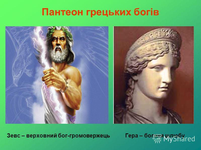 Зевс – верховний бог-громовержецьГера – богиня шлюбу