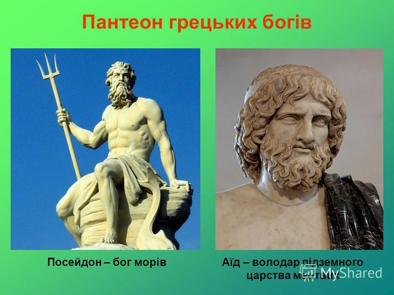 Пантеон грецьких богів Посейдон – бог морівАїд – володар підземного царства мертвих