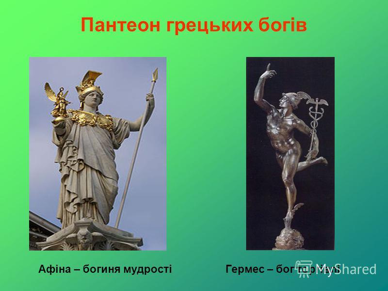 Пантеон грецьких богів Афіна – богиня мудростіГермес – бог торгівлі