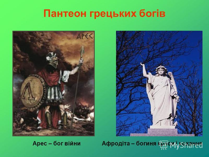 Пантеон грецьких богів Арес – бог війниАфродіта – богиня краси і кохання