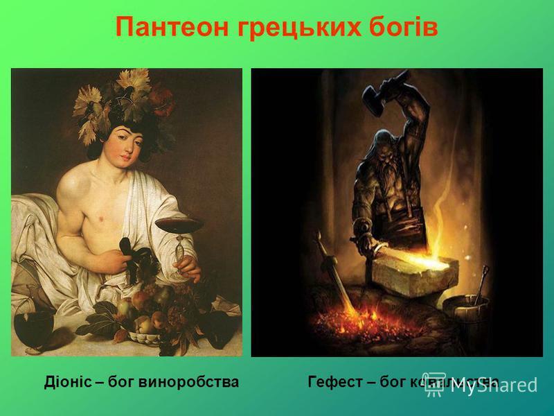 Пантеон грецьких богів Діоніс – бог виноробстваГефест – бог ковальства