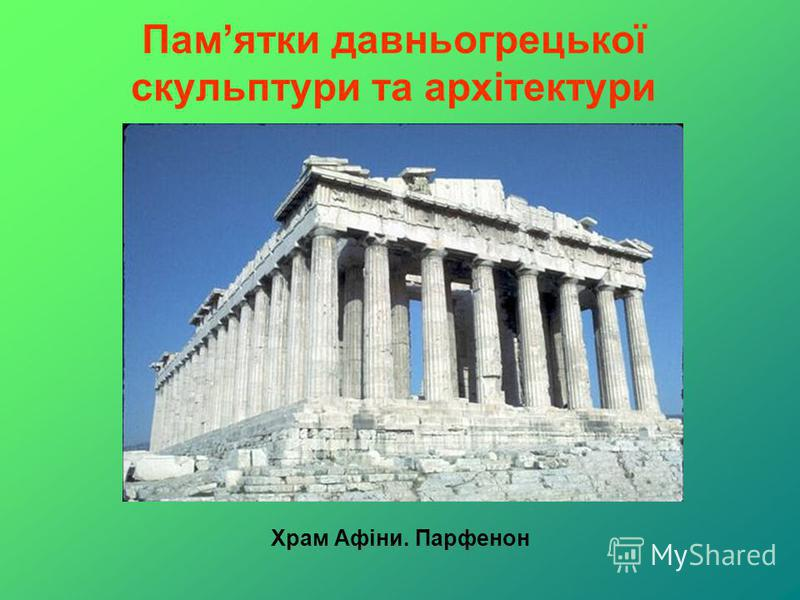 Памятки давньогрецької скульптури та архітектури Храм Афіни. Парфенон