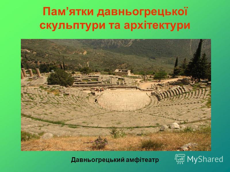 Памятки давньогрецької скульптури та архітектури Давньогрецький амфітеатр