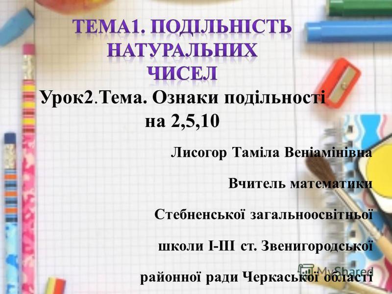Лисогор Таміла Веніамінівна Вчитель математики Стебненської загальноосвітньої школи І-ІІІ ст. Звенигородської районної ради Черкаської області