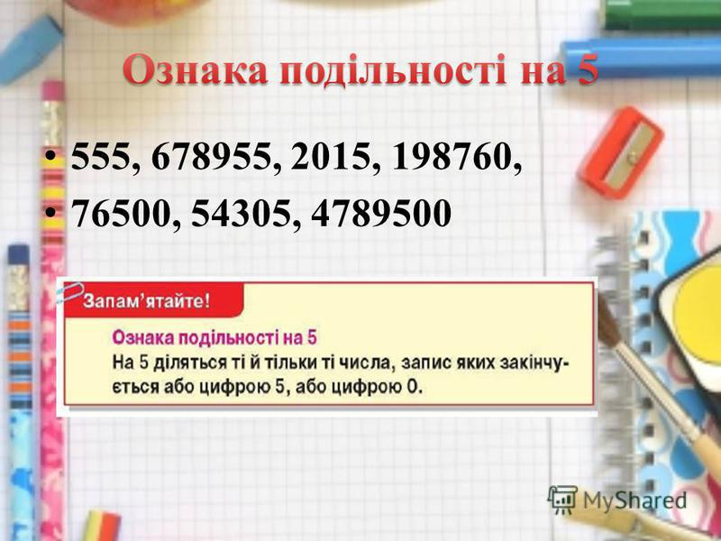 555, 678955, 2015, 198760, 76500, 54305, 4789500