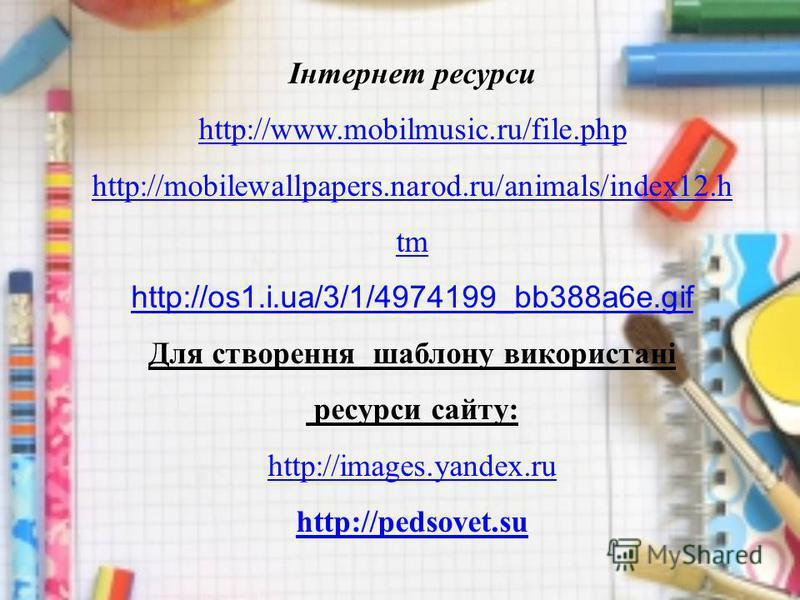 Інтернет ресурси http://www.mobilmusic.ru/file.php http://mobilewallpapers.narod.ru/animals/index12.h tm http://os1.i.ua/3/1/4974199_bb388a6e.gif Для створення шаблону використані ресурси сайту: http://images.yandex.ru http://pedsovet.su