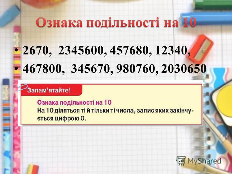 2670, 2345600, 457680, 12340, 467800, 345670, 980760, 2030650