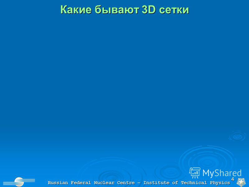 4 Какие бывают 3D сетки Russian Federal Nuclear Centre – Institute of Technical Physics