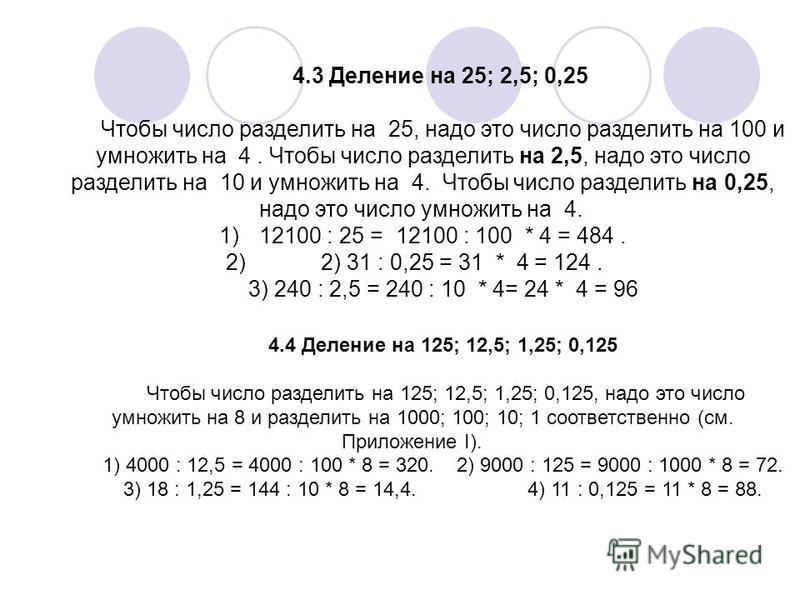 4.3 Деление на 25; 2,5; 0,25 Чтобы число разделить на 25, надо это число разделить на 100 и умножить на 4. Чтобы число разделить на 2,5, надо это число разделить на 10 и умножить на 4. Чтобы число разделить на 0,25, надо это число умножить на 4. 1)12