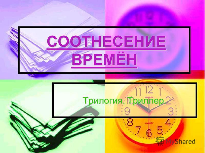 СООТНЕСЕНИЕ ВРЕМЁН СООТНЕСЕНИЕ ВРЕМЁН Трилогия. Триллер.